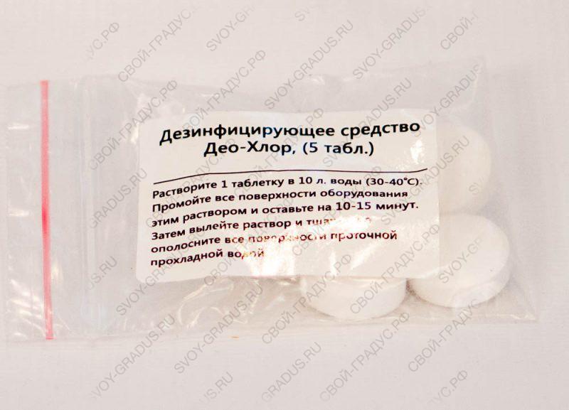 Дезинфицирующее средство Део-Хлор в таблетках (10 шт.)