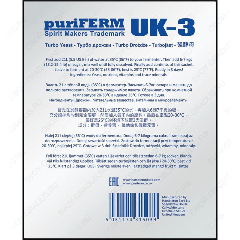 Спиртовые дрожжи puriFERM UK-3