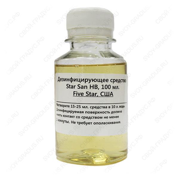 Дезинфицирующее средство Star San HB, 100 мл (Five Star)