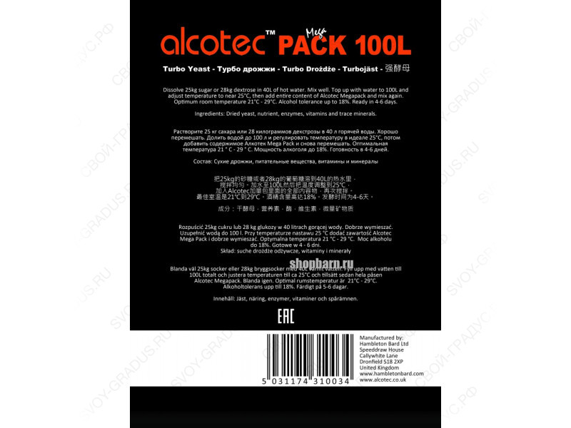 Спиртовые дрожжи Alcotec MegaPACK 100L